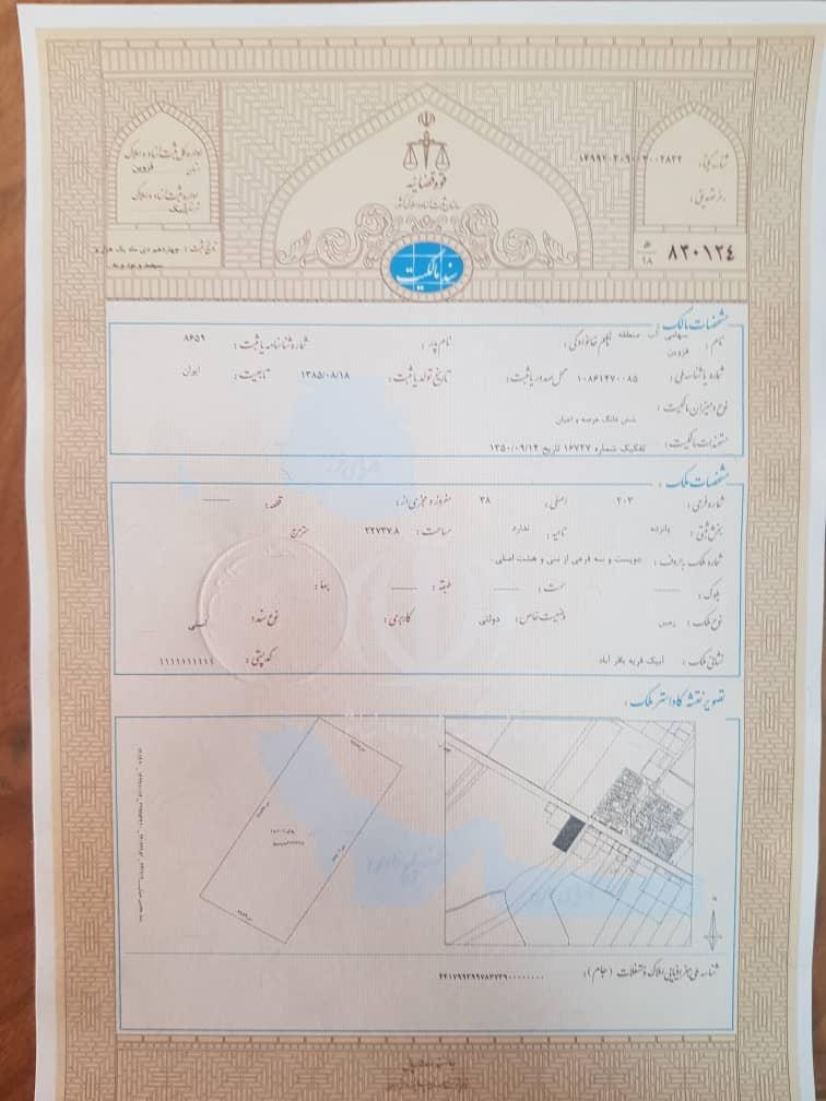 اخذ سند تک برگی بخشی از املاک مازاد شرکت آب منطقه ای قزوین