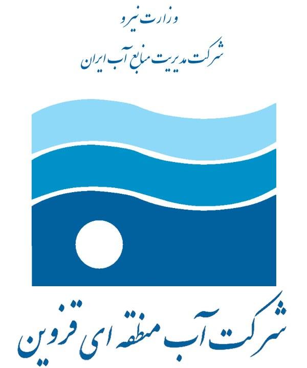 دعوت از شرکت های واجد صلاحیت جهت تامین منابع مالی،احداث و بهره برداری سامانه انتقال آب از خروجی تصفیه خانه آب زیاران به شهرها و روستاهای تحت