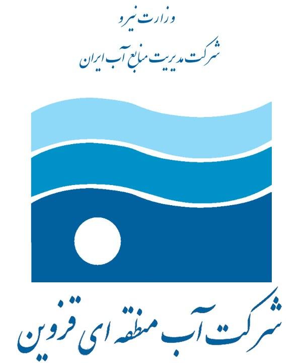 برگزاری اولین نشست استان های یاری رسان مدیریت بحران و پدافند غیر عامل در شرکت آب منطقه ای قزوین