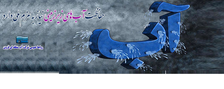 حفاظت از منابع آب زیرزمینی