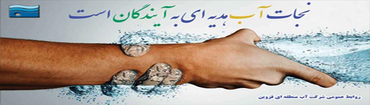 نجات آب هدیه ای به آیندگان است